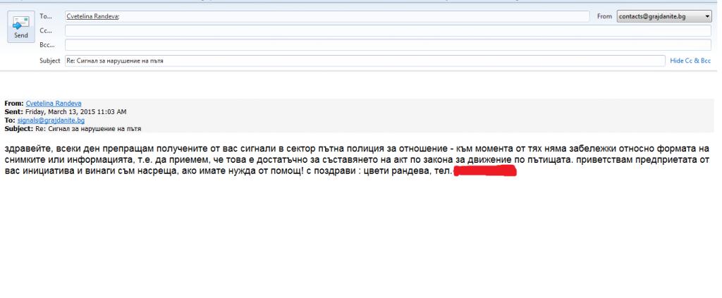 имейл г-жа Рандева