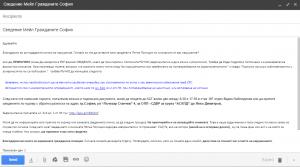 мейл от мобилно приложение гражданите