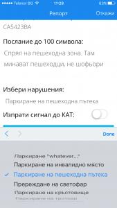 мобилно приложение гражданите