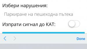 изпрати сигнал до КАТ през мобилно приложение гражданите