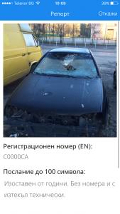 """Качване на снимка на изоставен автомобил в """"Гражданите"""""""