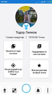 Screenshot_2017-12-16-17-37-43-343_com.xevica.grajdanite